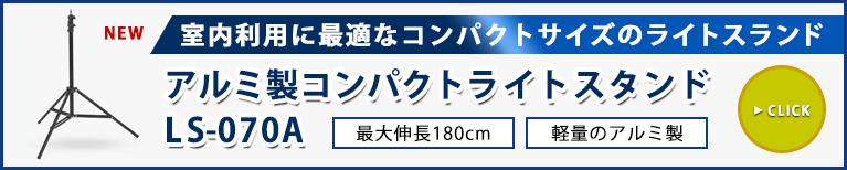 アルミ製コンパクトライトスタンド LS-070A
